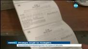 Арестуваха контрабандисти на сирене в Москва