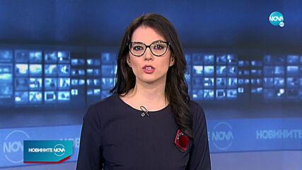 Новините на NOVA (08.03.2021 - 7.00)