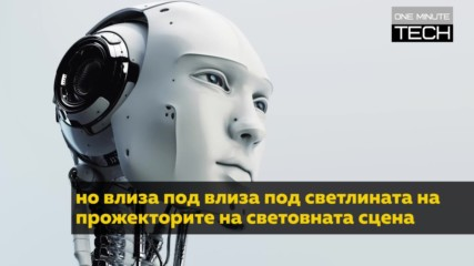 Бъдещето на изкуствения интелект