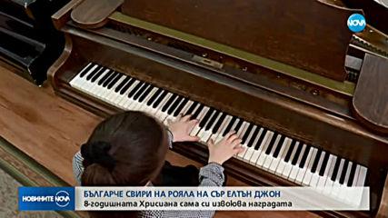8-годишно момиче от Пловдив ще свири на червения роял на Елтън Джон