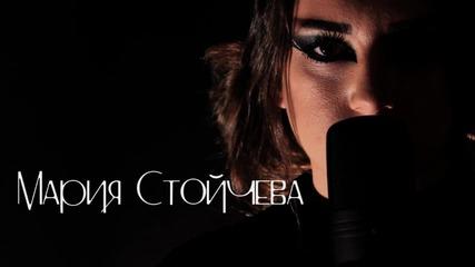 Мария Стойчева - I Have Nothing