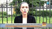 СЛЕД АРЕСТИТЕ ВЪВ ФРАНЦИЯ: Зверски издевателства над българите, принуждавани да просят в Тулуза