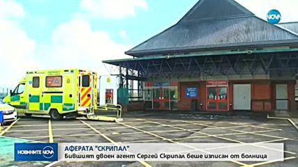Сергей Скрипал е изписан от болница