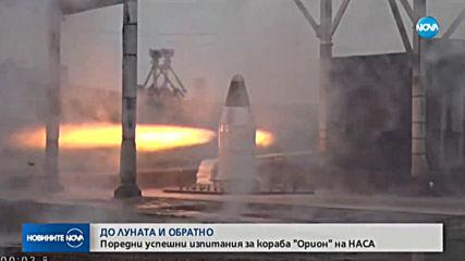 """Поредни успешни изпитания за кораба """"Орион"""" на НАСА"""