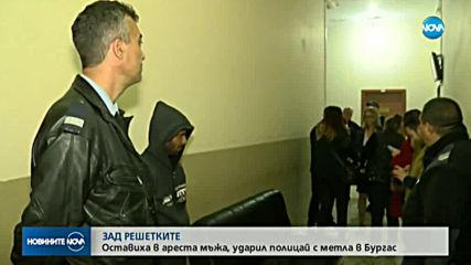 Оставиха в ареста мъжа, нападнал полицай с метла в Бургас