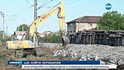 Дерайлирали вагони с въглища повредиха жп линията към Сърбия