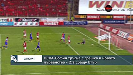 ЦСКА-София тръгна с грешка в новото първенство - 2:2 срещу Етър