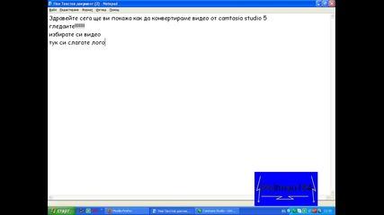 Как са конвертираме с Camtasia studio 5
