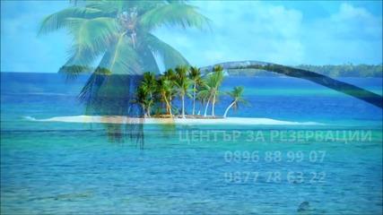 Екзотични почивки с Туристическа Агенция Авиотравел www.exotica.aviotravel.eu