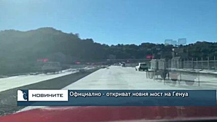 Официално - откриват новия мост на Генуа