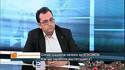 Сотир Цацаров начело на КПКОНПИ. Как ще заработи институцията?