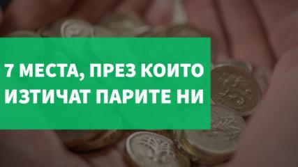 7 места през които изтичат парите ни