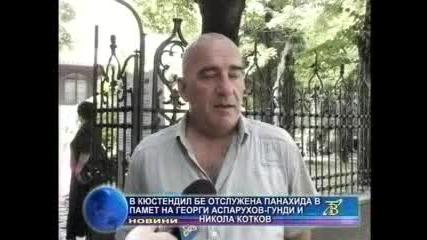 Помен За Gundi I Kotkov