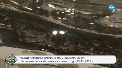 Международно биенале на стъклото 2019 - На кафе (17.10.2019)