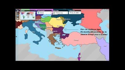 Бий се за България !!! (online game) ™