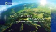 Премиера 19 Септември | Европа отвисоко | сезон 3 | National Geographic Bulgaria