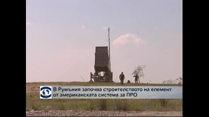 В Румъния започва строителството на елемент от американската система за ПРО