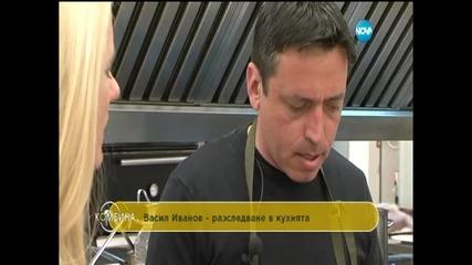 Васил Иванов – разследване в … кухнята