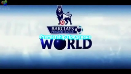 Premiership Предаване 2 сезон Trailer