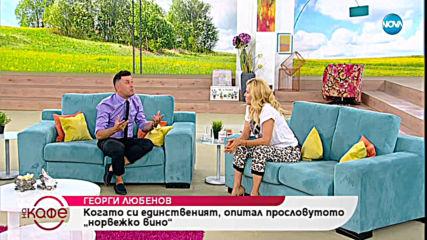 """""""На кафе"""" с Георги Любенов (25.07.2019)"""