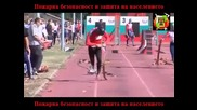 Пбзн Пловдив - пожароприложен спорт