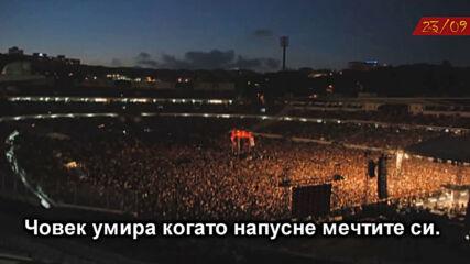 Grup Yorum - Yeni Bastan (ново начало) - с български превод