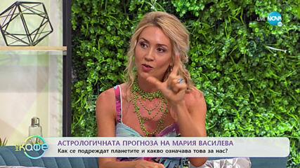 """Астрологичната прогноза на Мария Василева - """"На кафе"""" (02.07.2020)"""