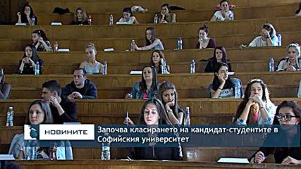 Започва класирането на кандидат-студентите в Софийския университет