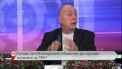 Готово ли е българското общество да научава истините за ГРУ?