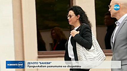 Делото срещу Баневи продължава с разпити на нови свидетели