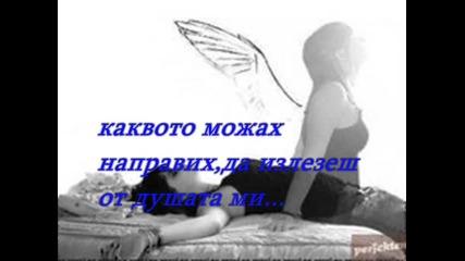 Не мога да те забравя / Panagiotis Rafailidis - Den boro na se ksexaso