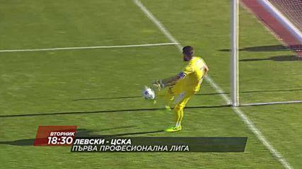 Футбол: Левски – ЦСКА на 15 май по DIEMA SPORT
