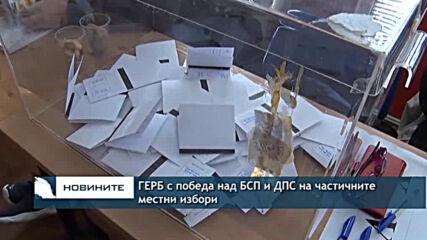 ГЕРБ с победа над БСП и ДПС на частичните местни избори