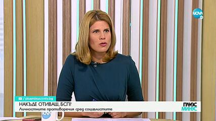 Борислав Гуцанов няма да се кандидатира за лидер на БСП