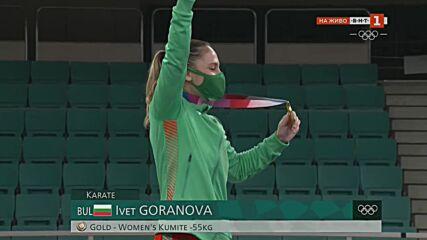 Ивет Горанова - Олимпийска шампионка - Награждаване - Токио 2020
