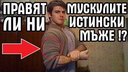 Правят ли ни мускулите ИСТИНСКИ МЪЖЕ! - Божидар Караилиев