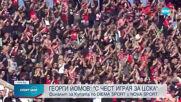 Спортни новини (17.05.2021 - късна емисия)