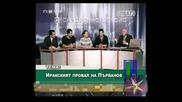 ! Езикова Прескочикобила - 16.01.2009 !