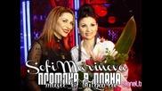 N E W ! Софи Маринова - Промяна в плана / Official C D - R I P / 2013