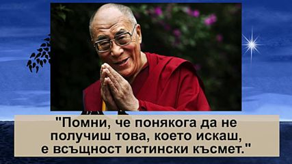 10 от най-добрите мисли на Далай Лама