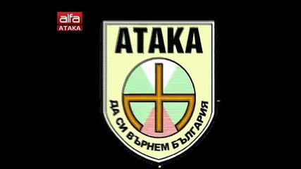 Какво предложи Пп Атака до сега в 42-рото Народно събрание. Тв Alfa - Атака 12.02.2014г.