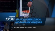 Баскетбол: Барселона Ласа – Морабанк Андора на 26 март по DIEMA SPORT2