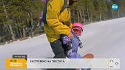 ЕКСТРЕМНО: Шеметно спускане със сноуборд на баща и дъщеря
