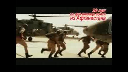 Прощай,  союз!летим в Афган.