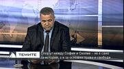 Усилията на неправителствения сектор за популяризирането на българската позиция спрямо РСМ