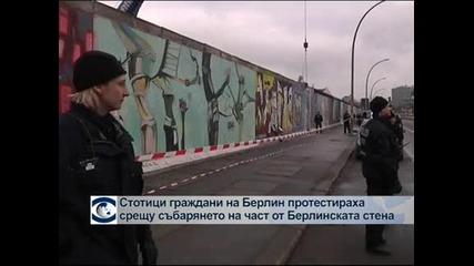 Планират да разрушат част от Берлинската стена заради жилищен комплекс