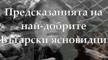 Предсказанията на най-добрите български ясновидци (Баба Ванга ,Петър Дънов и Слава Севрюкова)