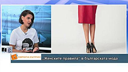"""""""Женските правила"""" в българската мода"""
