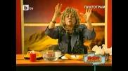 Пълна лудница - Пунтаграм