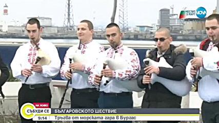 Българовското шествие тръгна от Морската гара в Бургас